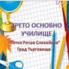"""За нашето училище с любов – 3ОУ """"П. Р. Славейков"""" Град Търговище"""