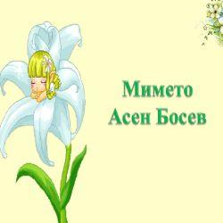 Мимето. Асен Босев