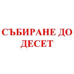 СЪБИРАНЕ ДО 10