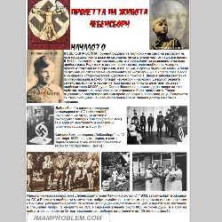Работни листове – Германия /1933 – 1945/