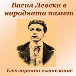 Васил Левски – електронно състезание