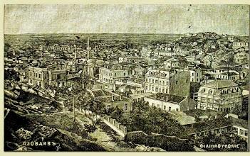 Картини от следосвобожденския Пловдив