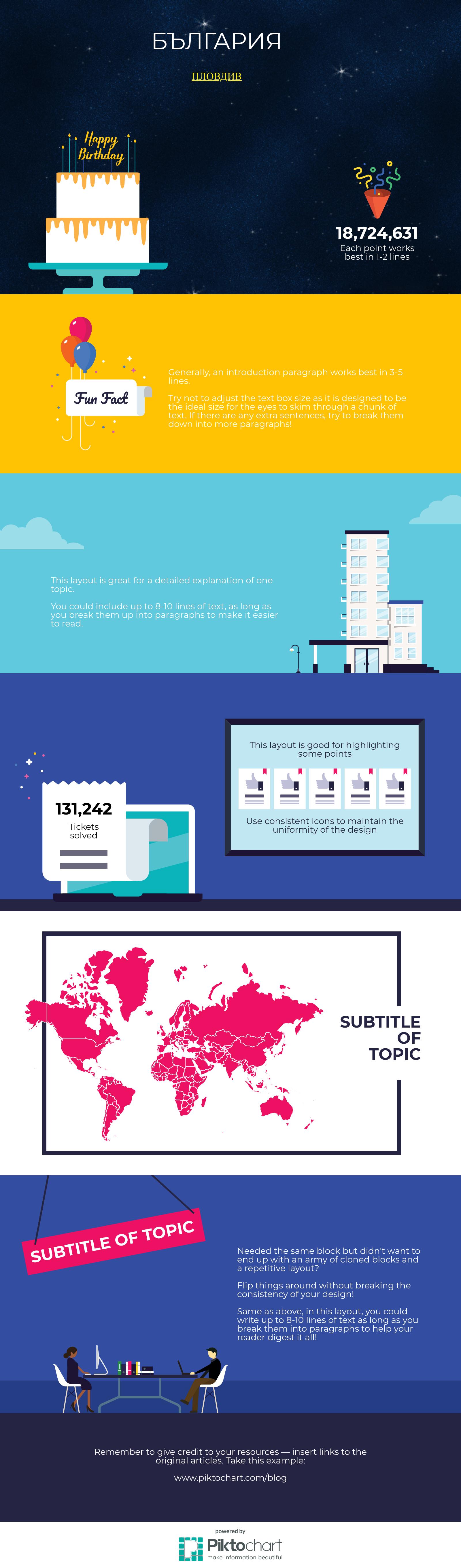 Лесни стъпки за инфографика
